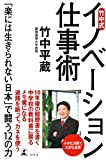 竹中式 イノベーション仕事術 「楽には生きられない日本」で闘う12の力 (幻冬舎単行本)