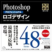 Photoshopプロフェッショナルロゴデザイン改訂新版 CS5/CS4/CS3完全対応