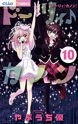 ドーリィ♪カノン(10) (ちゃおコミックス)