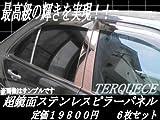 日本製 超鏡面ステンレスメッキピラーパネル F50シーマ前期/後期用6ピースセット メガLED