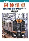 阪神電車 (キャンブックス)