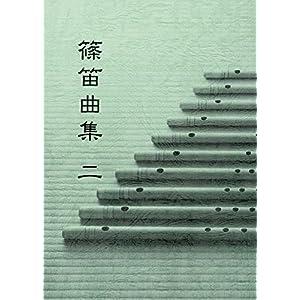SUZUKI スズキ 篠笛曲集 二の関連商品2