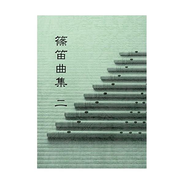 SUZUKI スズキ 篠笛曲集 二の商品画像