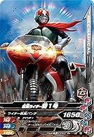 ガンバライジング/ベストマッチパック!/BM1-102 仮面ライダー新1号 N
