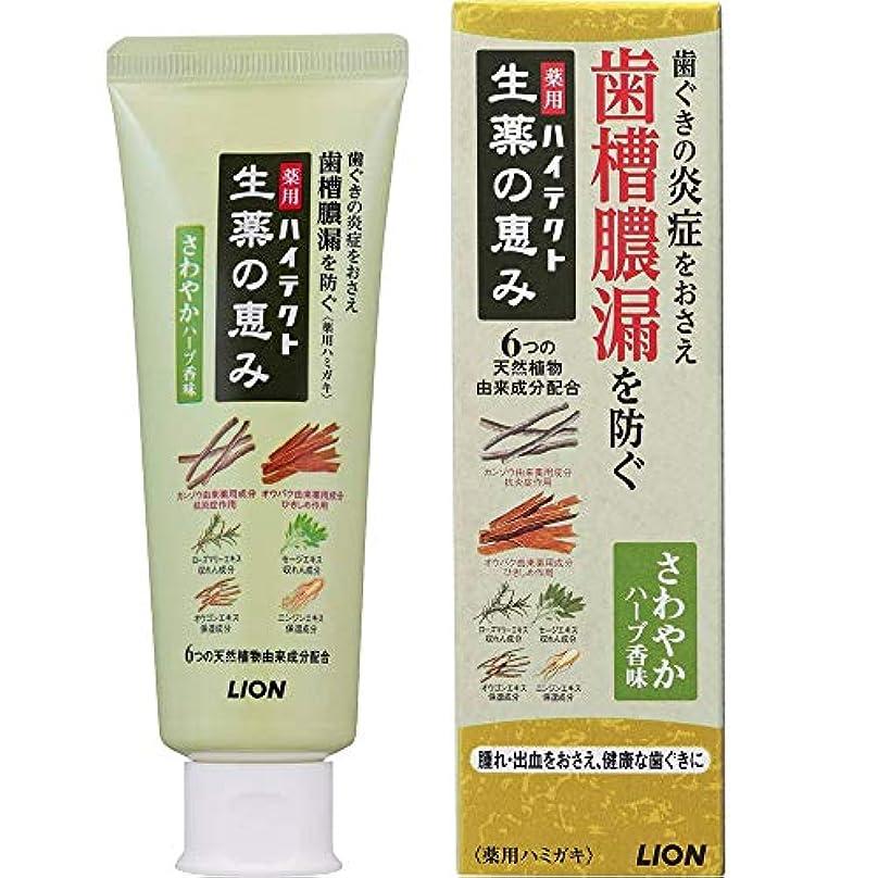 たまにバラ色分析的な薬用ハイテクト生薬の恵み さわやかハーブ香味 90g (医薬部外品)