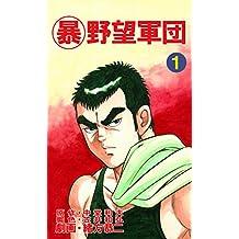 マル暴野望軍団1巻 (アウトロー・ロマン・シリーズ)