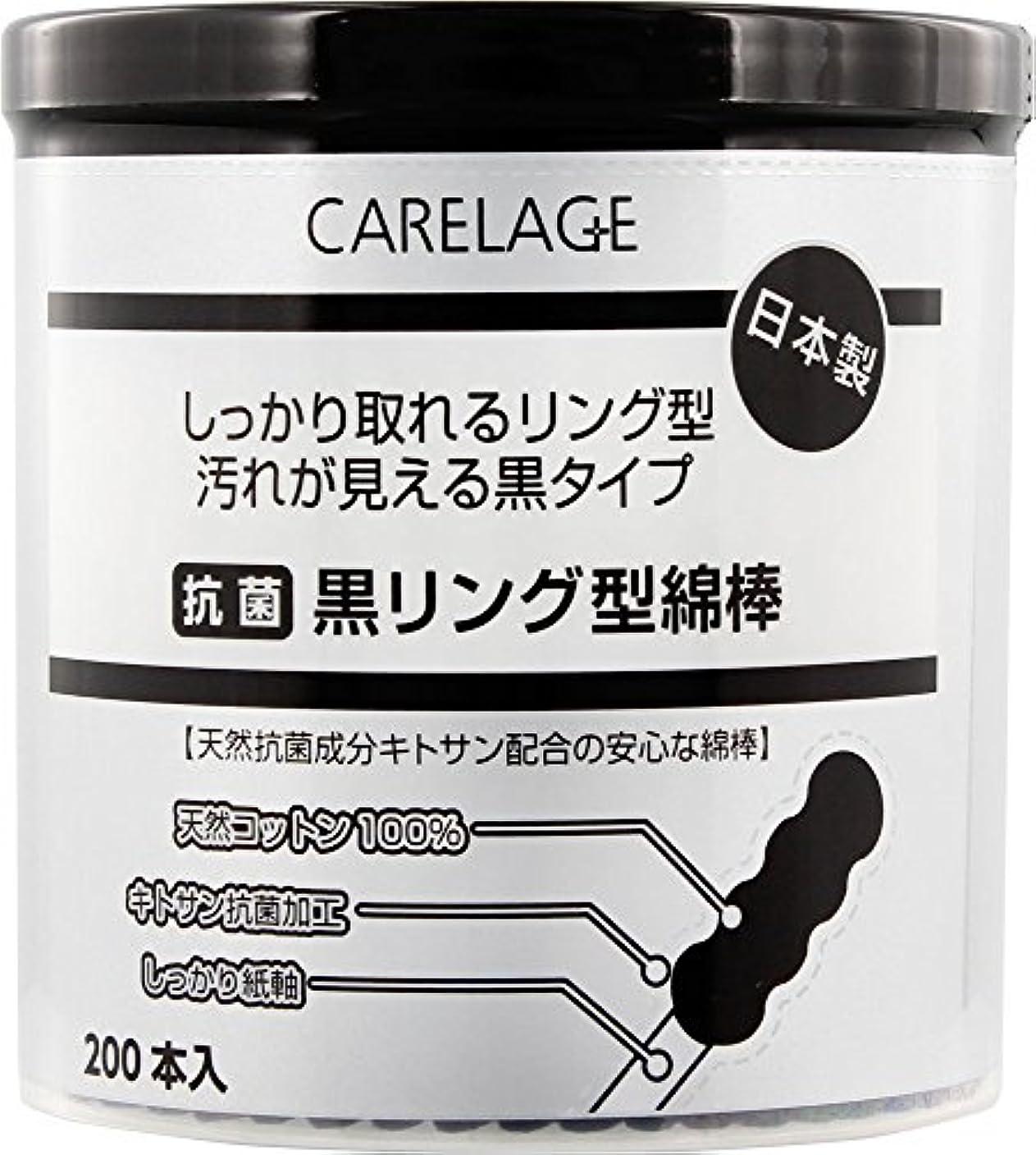 と生産的楽観的CARELAGE(ケアレージュ) 抗菌黒リング綿棒 200本