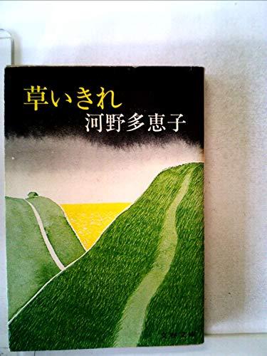 草いきれ (文春文庫 144-1)の詳細を見る
