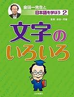 文字のいろいろ (金田一先生と日本語を学ぼう 2)