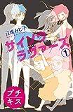 サイソウラヴァーズ プチキス(1) (Kissコミックス)