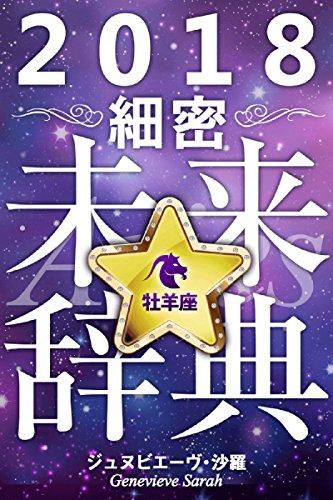 2018年占星術☆細密未来辞典牡羊座 (得トク文庫)