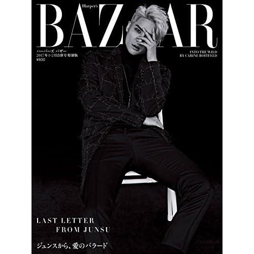 Harper's BAZAAR (ハーパーズ バザー) 2017年 1・2月合併号 ジュンス特別版