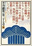季刊銀花1979春37号