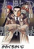 太陽の黙示録(14) (ビッグコミックス)