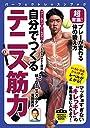 超常識 プレーが変わる体の鍛え方 自分でつくる テニス筋力 (PERFECT LESSON BOOK)