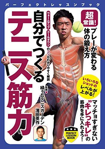 超常識!  プレーが変わる体の鍛え方 自分でつくる テニス筋...