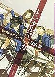 レンタルマギカ―魔法使いのクラスメイト (角川スニーカー文庫)