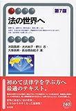 法の世界へ 第7版 (有斐閣アルマ)