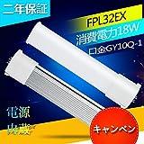 コンパクト蛍光灯 FHP32EX-L FPL32型 GY10q通用 LED18W 長さ412mm FHP/FPL32W型 LEDコンパクト形蛍光灯 広角210度 横向き取付型 LEDツイン蛍光灯 電球色3000K LED照明ライト 全光束:2340lm 乳白カバー仕様 割りにくいPCカバー アルミ合金放熱 FHPランプ FPLランプ GY10q兼用口金 室内照明 LEDコンパクト 2年保証付き