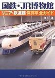 国鉄・JR博物館 リニア・鉄道館保存車全ガイド