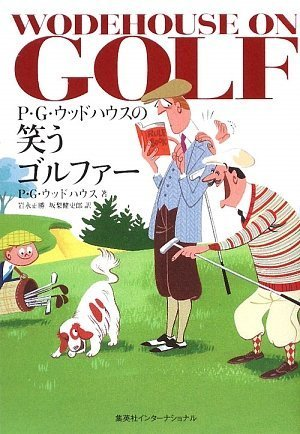 P・G・ウッドハウスの笑うゴルファーの詳細を見る