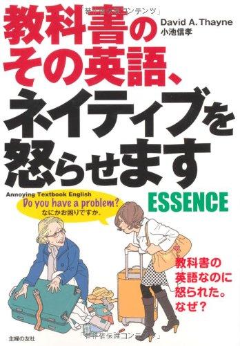 教科書のその英語、ネイティブを怒らせます ESSENCEの詳細を見る