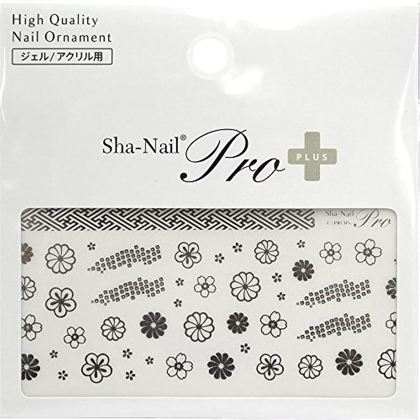 船オーバーヘッド刈り取るSha-Nail PLUS ネイルシール 花綴り 銀 HTD-PS