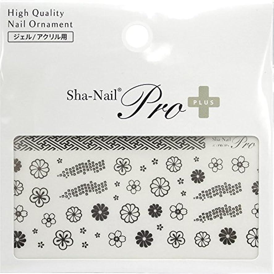 ランプ国民ベーリング海峡Sha-Nail PLUS ネイルシール 花綴り 銀 HTD-PS
