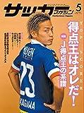 サッカーマガジン2020年5月号 (J得点王の系譜)