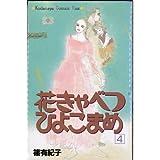 花きゃべつひよこまめ / 篠 有紀子 のシリーズ情報を見る