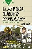 巨大津波は生態系をどう変えたか―生きものたちの東日本大震災 (ブルーバックス) 画像