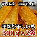 紅はるか 干いも 乾燥芋 干しいも 平切りタイプ600g(300g×2袋)茨城県産 国産