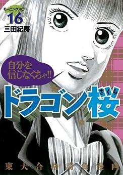 [三田紀房]のドラゴン桜(16) (モーニングコミックス)