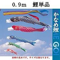 鯉のぼり こいのぼり 『かなめ鯉のぼり 単品(一匹のみ)』 ナイロン (0.9m, 緑)