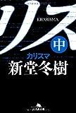 カリスマ〈中〉 (幻冬舎文庫)