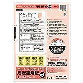 コクヨ 履歴書 パート・アルバイト用 4枚 A4サイズ シン-9