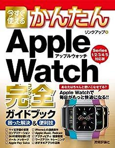 今すぐ使えるかんたん Apple Watch完全ガイドブック 困った解決&便利技 [Series 1/2/3/4/5対応版]