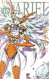 ARIEL10 (ソノラマノベルス)