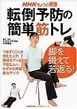 転倒予防の簡単筋トレ 脚を鍛えて若返る! (別冊NHKきょうの健康)