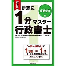 改訂版 伊藤塾 1分マスター行政書士 重要条文編