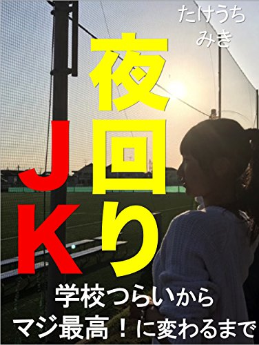 夜回りJK: 学校つらいからマジ最高!に変わるまで