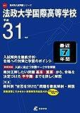 法政大学国際高等学校  平成31年度用 【過去7年分収録】 (高校別入試問題シリーズB17)