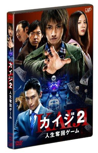 「カイジ2 人生奪回ゲーム」【通常版】 [DVD]