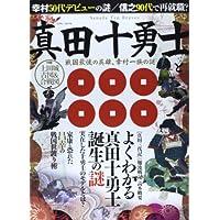 真田十勇士と戦国最後の英雄、幸村一族の謎―よくわかる真田十勇士誕生の謎 (英和MOOK)