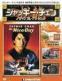 ジャッキーチェンDVD 39号 (ナイスガイ) [分冊百科] (DVD付) (ジャッキーチェンDVDコレクション)