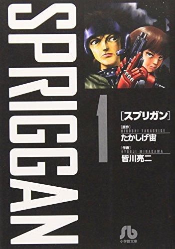 スプリガン (1) (小学館文庫 (みD-1))