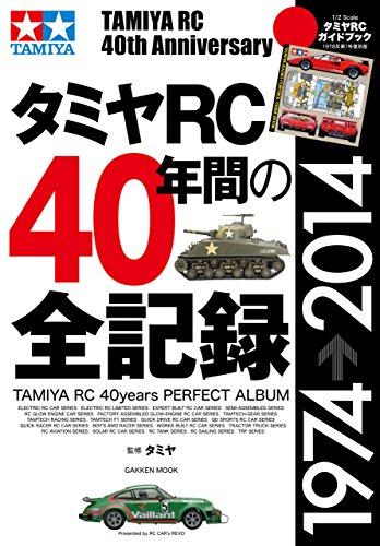 _タミヤRC40年間の全記録 Kindle版
