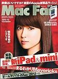 Mac Fan (マックファン) 2013年 12月号 [雑誌]