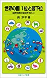 世界の国 1位と最下位-国際情勢の基礎を知ろう (岩波ジュニア新書)