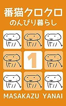 番猫クロクロ のんびり暮らし 1巻